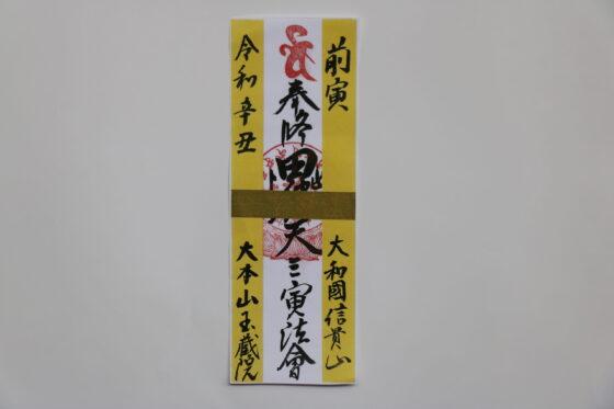 三寅お札(前寅・黄札)
